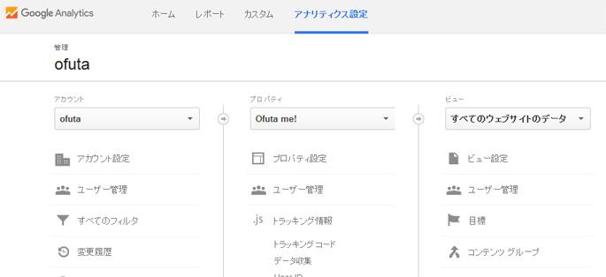 このように、管理したいサイトのアナリティクス設定画面が見れればOK!