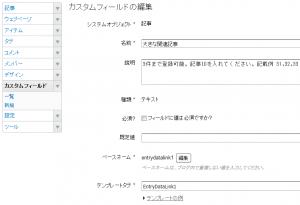 カスタムフィールド「関連記事」3件まで登録可能。記事IDを入れてください。記載例 31,32,33